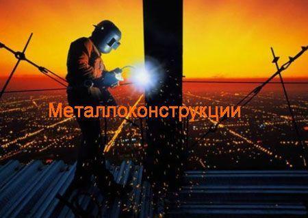 Металлоконструкции Шелехов